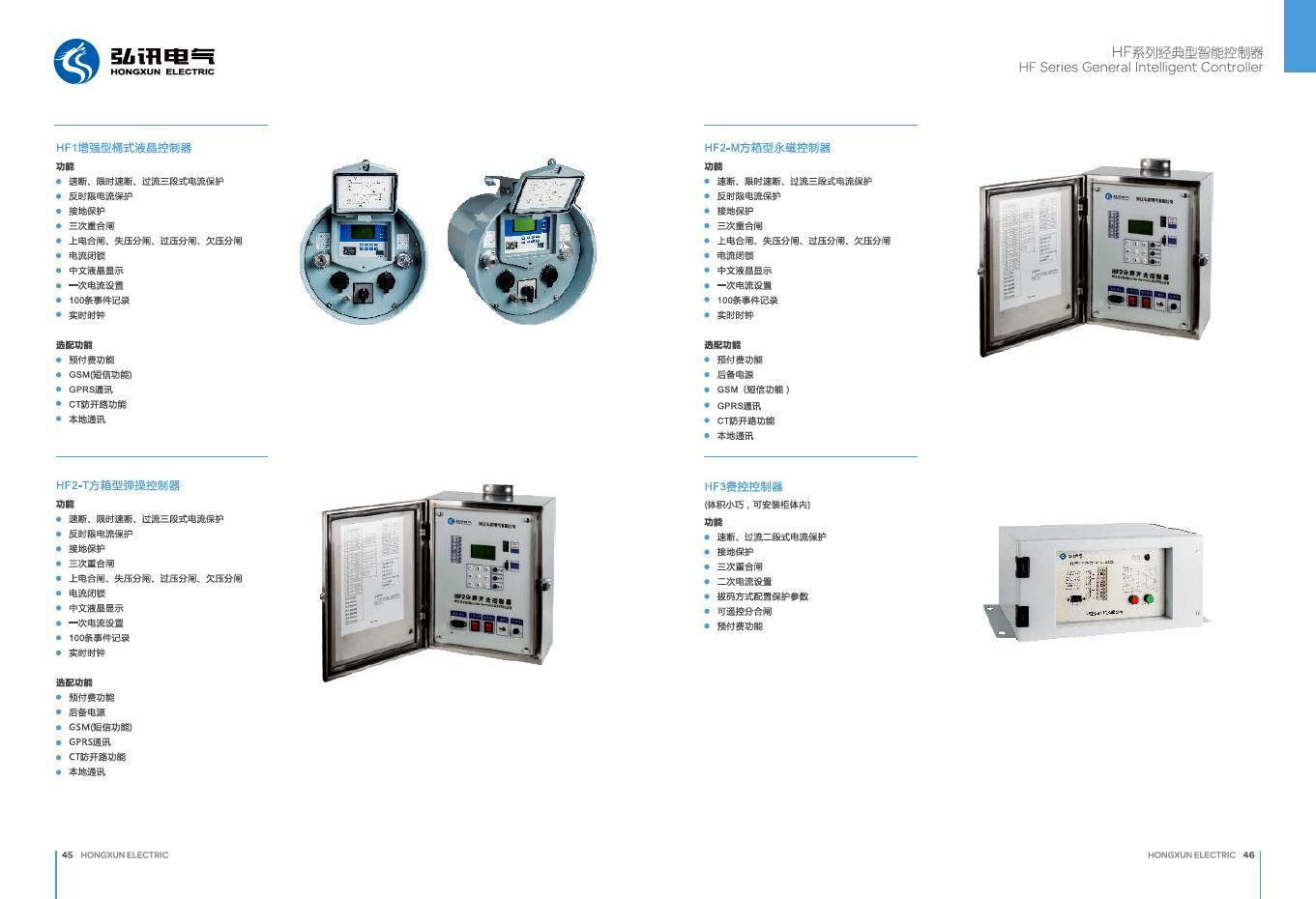 智能控制器高压断路器