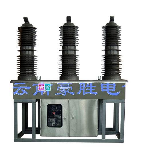 ZW32-40.5型户外高压真空断路器高压断路器