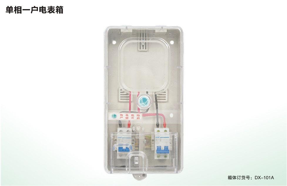 电表箱系列单表一户透明表箱