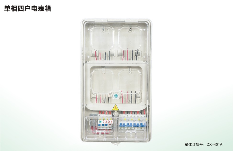 电表箱系列单相四户透明表箱