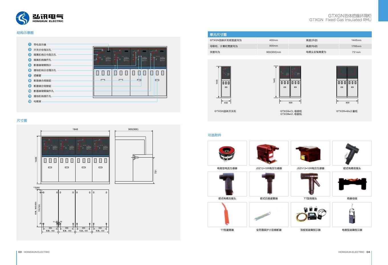 固体绝缘环网柜高低压配电柜系列