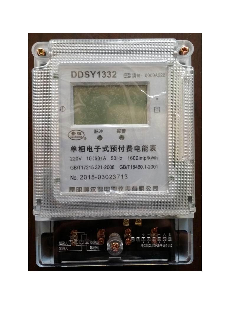 DDSY1332型  0.5级  1级仪器仪表系列电子式单相预付费必威体育手机客户端