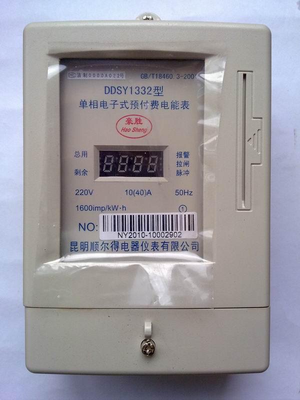 DDSY1332仪器仪表系列电子式单相预付费必威体育手机客户端
