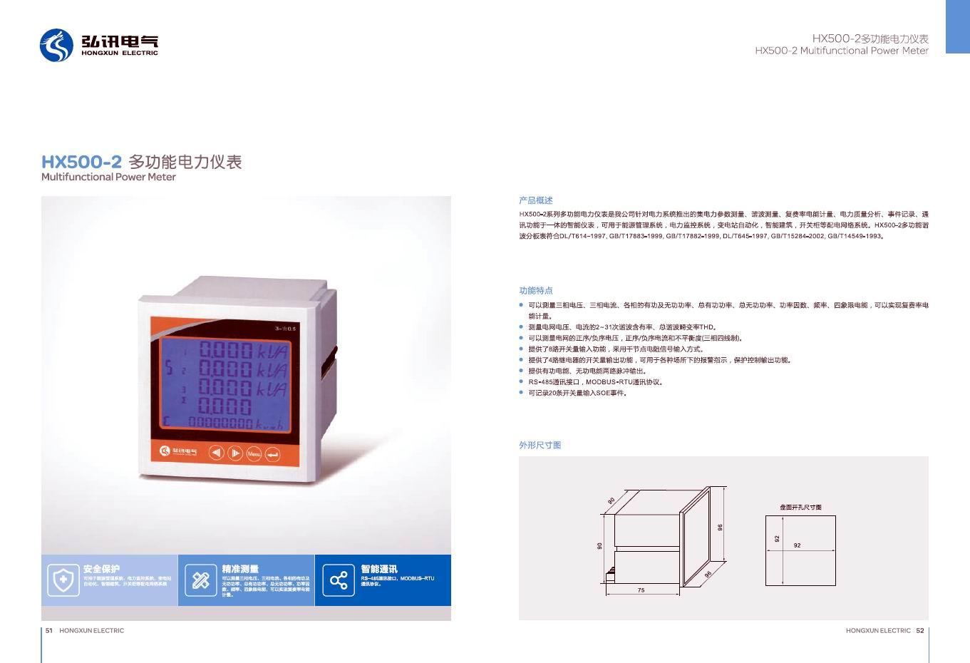 HX500-2多功能电力仪表仪器仪表系列