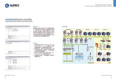 配电自动化主站系统高压断路器