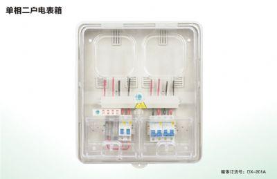 电表箱系列单表二户透明表箱
