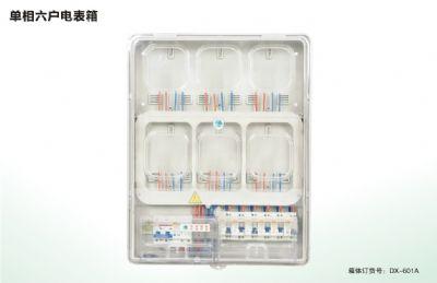 电表箱系列单相户六透明表箱