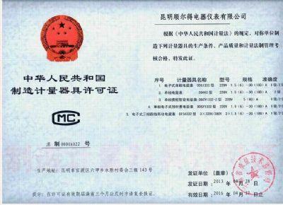 必威体育手机公司计量许可证